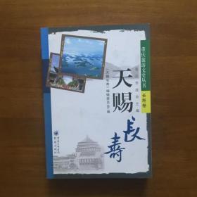 天赐长寿(重庆旅游文史丛书)