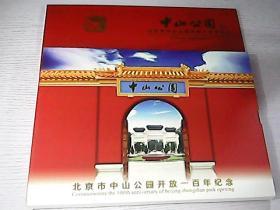 北京市中山公园开放一百周年纪念