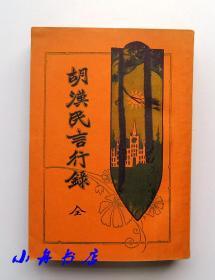 1929年初版初印 时希圣编《胡汉民言行-录》一厚册 品好稀见!