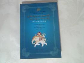 藏汉谚语分类简释【库存】