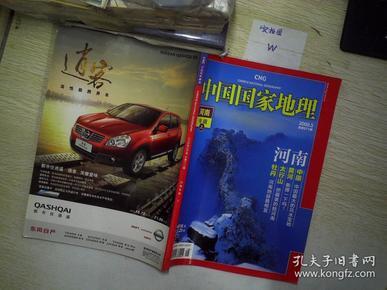 中国国家地理   2008.5
