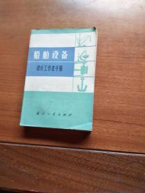 船舶设备设计工作者手册