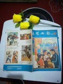 《连环画报》1981年第10期 (1981.10)