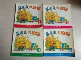 蓝皮鼠大脸猫 1-4 (四册合售)