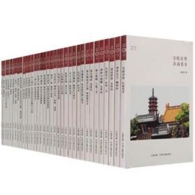 华夏文库 佛教书系(共35册 )