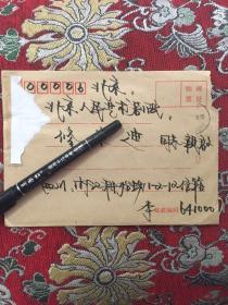寄:修宗迪信扎一封,【二页,一页为打印,一页手写。如图】(货号:371)