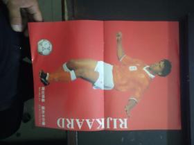足球世界杂志中页插图:荷兰球星里杰卡尔德