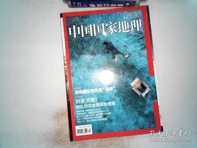 中国国家地理 2016.12总第674期..。。