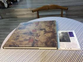棋·纸·艺:许江·施慧作品选