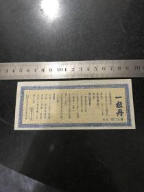 一粒丹 五十年代中药商标说明书 公私合营沈阳市克达制药厂