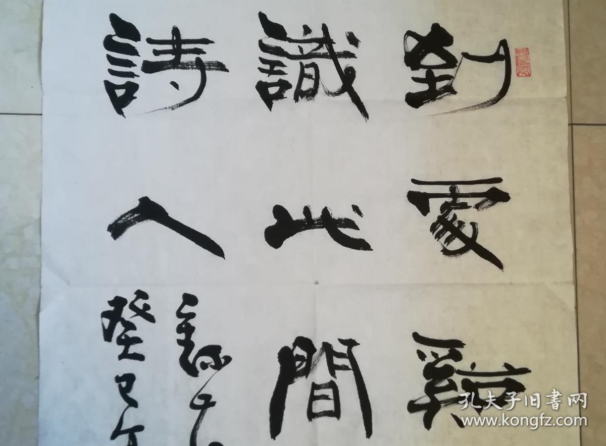 当代书法家:张海先生作品图片