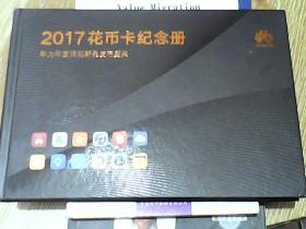 2017花币纪念册华为年度旗舰新品发布盛典