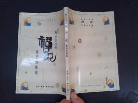蔡志忠漫画:禅说——尊者的棒喝(蔡志忠·签名绘画本)