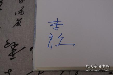 李敖签名本   一版一印   保真
