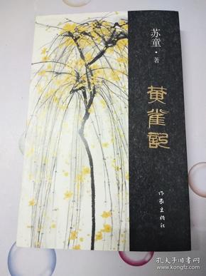 苏童精装版签名书本《黄雀记》矛盾文学奖作品
