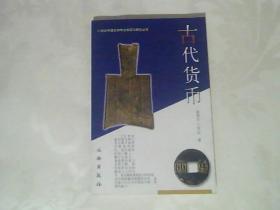 古代货币:20世纪中国文物考古发现与研究丛书【库存】