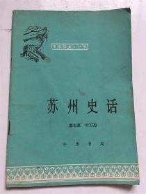 苏州史话 /廖志豪,叶万忠编 中华书局