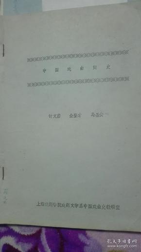 顾廷龙先生批校本油印本16开144页