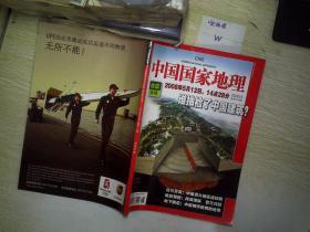 中国国家地理   2008.6