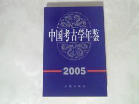中国考古学年鉴2005