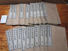 嘉庆17年和刻《论语征集览》存19册(缺首册),江户时代汉学者荻生徂徕(物茂卿)讲论语。汉文精写刻,文化九年版。
