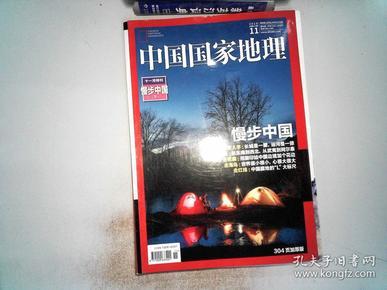 中国国家地理 2016.11总第673期.。。