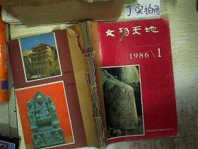 文物天地 1986 1-6  6本自制合订合售
