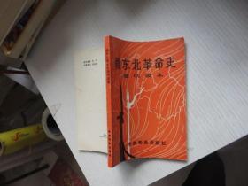 赣东北革命史 简明读本