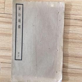 民国中华书局白纸精印四部备要《资治通鉴》册56