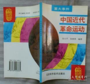 中国历史知识全书.重大事件:中国近代革命运动