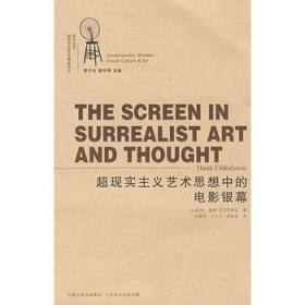 超现实主义艺术思想中的电影银幕(西方当代视觉文化艺术精品译丛)