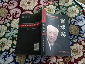 中国现代百名中医临床家丛书:郭振球