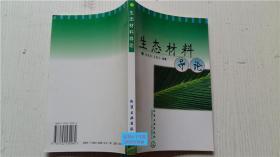 生态材料导论 洪紫萍 王贵公 编著 化学工业出版社 9787502532062