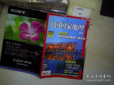 中国国家地理   2008.8