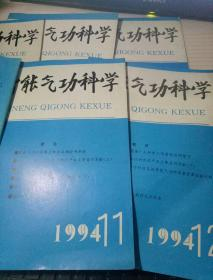气功科学【1994年1.2.7-12】7期合订本.