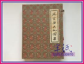 北京历史地图集  1988年初版豪华锦盒精装