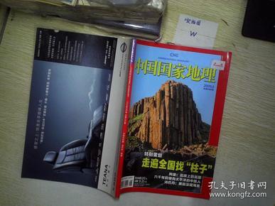 中国国家地理   2009.8