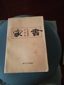 巴金萧珊书信集