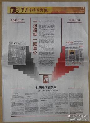 《天津日报》天津日报创刊70周年特刊。共对开36版