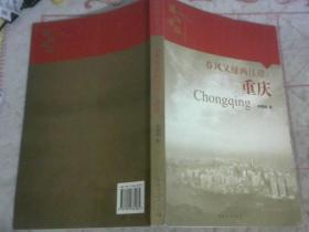 春风又绿两江岸:重庆