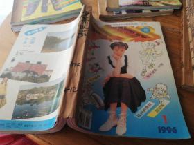 少年世界1996年1-12期