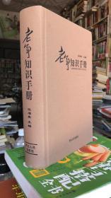 老年知识手册【2011年5月1版1印】16开布面精装786页