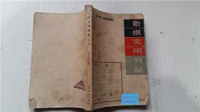 象棋实用残局 第一辑 [61年10月三印]  屠景明 编著 上海文化出版社 32开