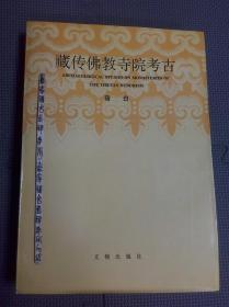 钘忎紶浣涙暀瀵洪櫌鑰冨彜Archaeological Studies on Monasteries of the Tibetan Buddhism