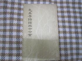 《毛主席诗词三十七首》 仿石印  1964年一版一印