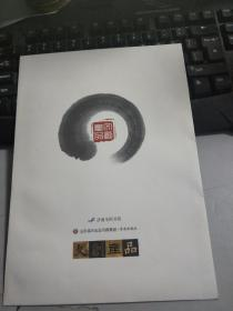 周 散氏盘 拓片【文创产品】X844
