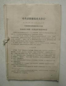 景德镇党史大事记(1925-1949)