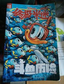 终极米迷 KDS 128: 斗鱼历险 (口袋书)【32开 彩色漫画】