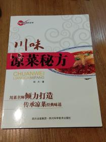 美食秘方秘技系列:川味凉菜秘方