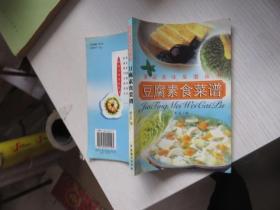 豆腐素食菜谱